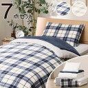 毛布付き寝具7点セット シングル(q S) ニトリ 【送料無料・玄関先迄納品】 【1年保証】