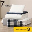 毛布付き寝具7点セット シングル(q NV S) ニトリ 【送料無料・玄関先迄納品】 【1年保証】