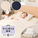 布団セット すぐに使える寝具6点セット シングル シンプル ベージュ ネイビー 6点 すぐに使える ワンタッチシーツ 洗…