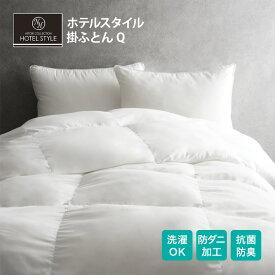 ホテルスタイル掛ふとん クイーン(Nホテル Q) ニトリ 【送料無料・玄関先迄納品】 【1年保証】