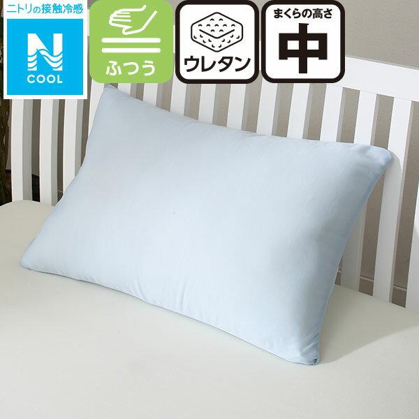 低反発チップ枕(Nクール H) ニトリ 【玄関先迄納品】