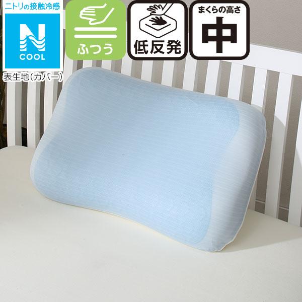 ジェル付き低反発枕(ジェルタッチ2) ニトリ 【玄関先迄納品】