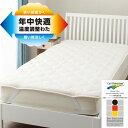 敷きパッド シングル ベッドパッド 冬 あったか 温度調整ベッドパッド シングル(CELL S) 抗菌 防臭 シンプル ベーシッ…