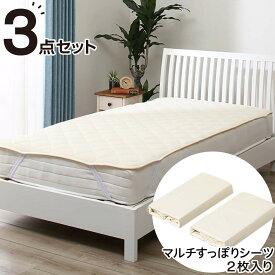 【3点セット】ベッドパッド&マルチすっぽりシーツ セミダブル(メッシュベッドパッド3テン SD) ニトリ 【送料無料・玄関先迄納品】