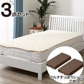 【3点セット】ベッドパッド&マルチすっぽりシーツ シングル(メッシュ DBR S) ニトリ 【送料無料・玄関先迄納品】