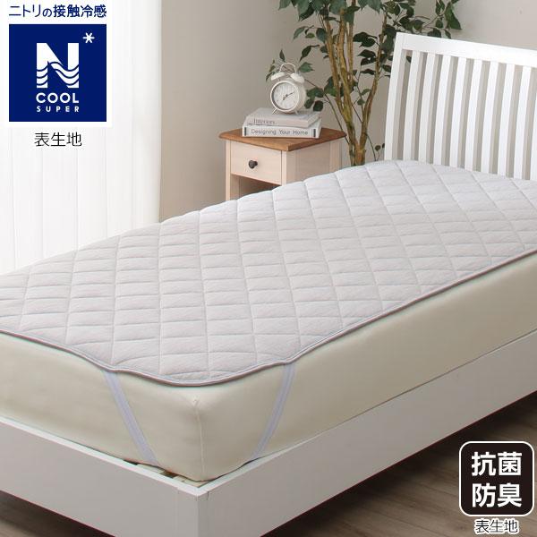 敷きパッド シングル 接触冷感 (NクールSP H GY S) ニトリ 【玄関先迄納品】