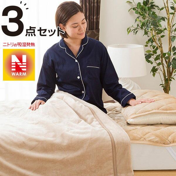 冬寝具3点セット(Nウォーム) ニトリ 【玄関先迄納品】
