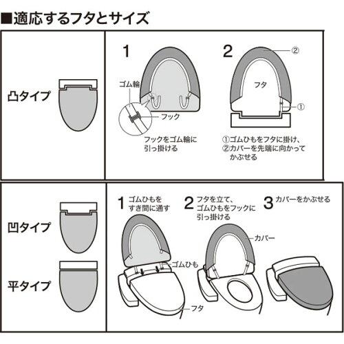 洗浄・暖房便座用フタカバー(エジル)ニトリ【玄関先迄納品】
