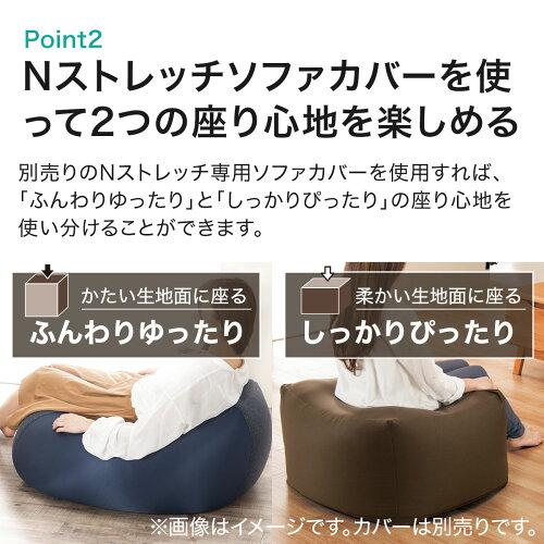 ビーズソファ大本体(Nストレッチ)ニトリ【送料無料・玄関先迄納品】