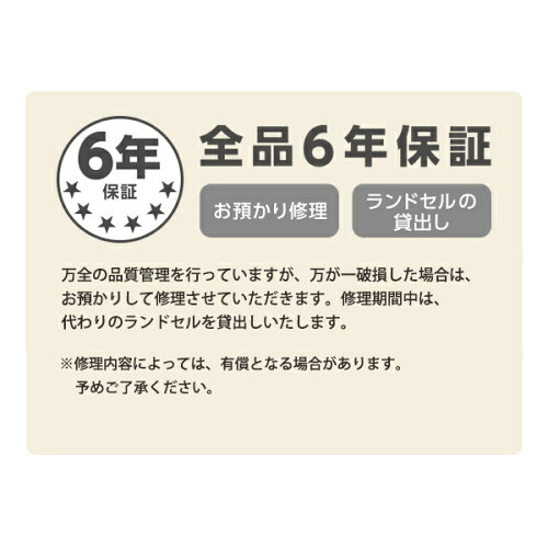 メチャピカわんぱく組ランドセル(WPGMAIレーサーR)ニトリ【送料無料・玄関先迄納品】【6年保証】