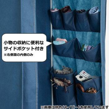 開閉しやすいカーテン式ワードローブクーリ111cm幅(DMO)ニトリ【玄関先迄納品】