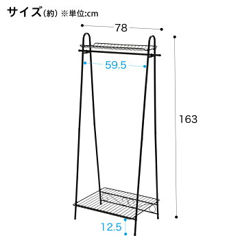 A型ハンガーラックチェルシー(HR-BK)ニトリ【玄関先迄納品】