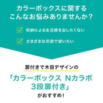 カラーボックスNカラボ3段扉付きニトリ【玄関先迄納品】【1年保証】