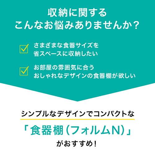 キャビネット(フォルムNSK1860)ニトリ【玄関先迄納品】【1年保証】