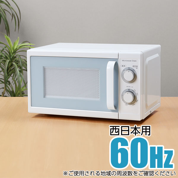 電子レンジ 西日本用60Hzタイプ(MM720CUKN2 GY60Hz) ニトリ 【玄関先迄納品】 【1年保証】