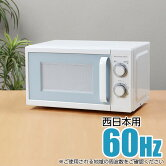 電子レンジ西日本用60Hzタイプ(MM720CUKN2GY60Hz)ニトリ【玄関先迄納品】【1年保証】