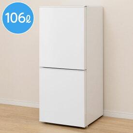 106リットル直冷式2ドア冷蔵庫 Nグラシア WH (リサイクル回収有り) ニトリ 【配送員設置】 【1年保証】