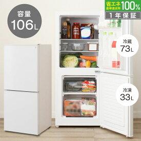 106リットル直冷式2ドア冷蔵庫 Nグラシア WH ニトリ 【玄関先迄納品】 【1年保証】