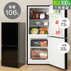 106リットル直冷式2ドア冷蔵庫 Nグラシア BK ニトリ 【玄関先迄納品】 【1年保証】