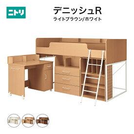 システムベッド(デニッシュR LBR/WH) ニトリ 【配送員設置】 【5年保証】