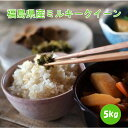 新米 ミルキークイーン 5kg 令和2年 福島県 送料無料 新妻有機農園 のし対応 ギフト 米 白米