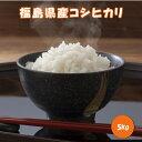 新米 コシヒカリ 5kg 送料無料 福島県 特別栽培 令和2年 こしひかり 米 白米 のし対応 ギフト