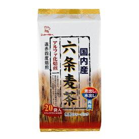 茶 お茶 麦 麦茶 国産六条麦茶 9g×20袋 国産 カフェイン ノンカフェイン パック 水 出し 六条 大麦
