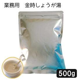 業務用 金時しょうが湯 500g 粉末タイプ 金時 しょうが 生姜 生姜湯 業務用 ジンジャー しょうが湯