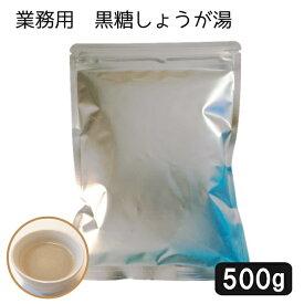 業務用 黒糖しょうが湯 500g 粉末タイプ 国産生姜 しょうが 生姜 ジンジャー 生姜湯 業務用 黒糖 しょうが湯 生姜湯