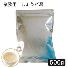 業務用 500g しょうが湯 粉末タイプ しょうが 生姜 ジンジャー しょうが湯 生姜湯 業務用 粉末 パウダー 冷え 冷え症 対策 寒さ 温まる