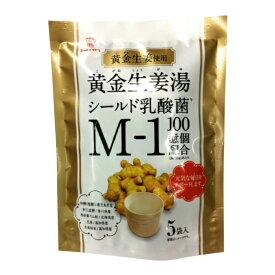 黄金生姜湯(乳酸菌入り) 15g×5袋 粉末タイプ 黄金 しょうが 生姜 ジンジャー しょうが湯 生姜湯 ニットーリレー