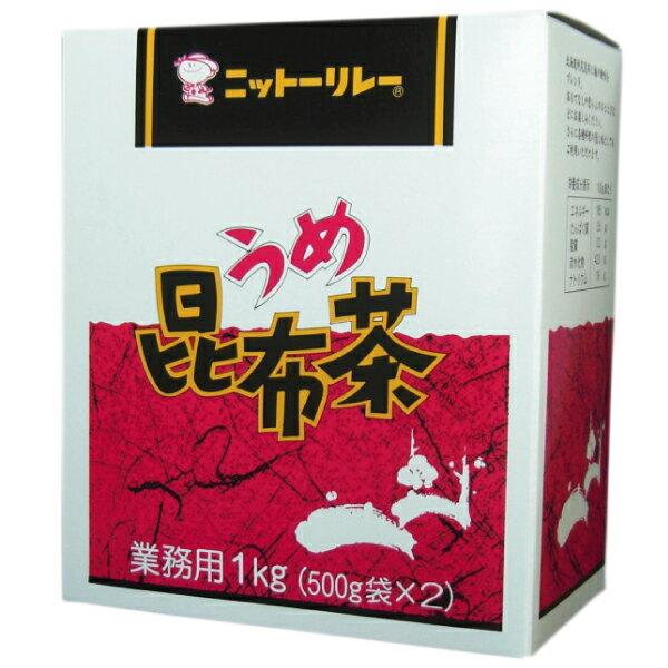 業務用 1kg 梅昆布茶 うめ昆布茶 梅 昆布 茶 こんぶ茶 スティック レシピ ニットーリレー