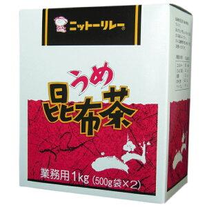 業務用 梅昆布茶 1kg (500g×2袋) 梅こんぶ茶 梅 うめ 昆布茶 うめ昆布茶 梅 昆布 茶 レシピ 梅 梅茶 うめ茶 こんぶ 茶 料理 調味料 塩分