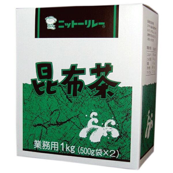 ニットーリレー 昆布茶 業務用 1kg