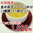【ニットーリレー】昆布茶アソート12杯分[4種類]×5袋セット【初回限定ネコポス送料無料 利尻 昆布茶 こぶ茶 梅 しい…