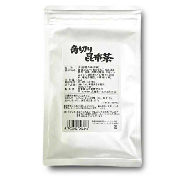 昆布茶 角切り 昆布 茶 こんぶ 角 切り 角切り昆布茶 62g ポイント消化