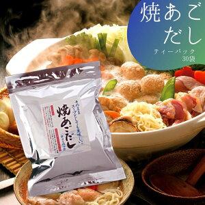 徳用 焼あごだし だし パック 30袋 だし 出汁 あごだし パック 和風だし 昆布 スープ 調味料 料理 簡単 袋