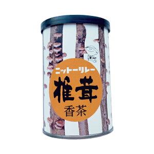 椎茸 しいたけ シイタケ 茶 椎茸茶 椎茸香茶 50g缶 乾燥椎茸 調味料 吸い物 料理 隠し味 ニットーリレー