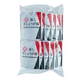 徳用 熟成蒸し黒しょうが湯 30袋 粉末タイプ しょうが 生姜 ジンジャー 熟成 しょうが湯 生姜湯 ニットーリレー 冷え 冷え症 対策 寒さ 温まる