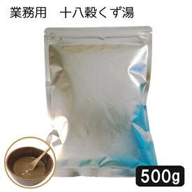 業務用 500g 十八穀くず湯 粉末タイプ くず くず湯 本葛 葛湯 国産 十八穀 穀物 ブレンド ミルク 牛乳 ラテ