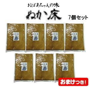 【送料無料】 国産 熟成 ぬか 床 ぬか床 おばあちゃんの味「熟成ぬか床1kg×7個セット+おまけ3袋」手入れ 作り方 漬物 きゅうり ぬか 漬け なす 糠床 作り方