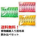 1000円ポッキリ 送料無料 食物繊維入り昆布茶 飲み 比べ セット 2.3g×45袋 全3種(各15袋) 飲み比べ ポイント消化 …
