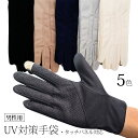 メンズ スマホ操作 UVカット 関節ストレス 通気性良い 手袋 UV対策 紫外線対策 グッズ UV手袋 指あり 薄手 日焼け対策…