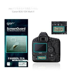 デジタルカメラ用 保護フィルム Canon 1DX MARK II 専用 2枚入り セット GOR ブランド正規品 液晶プロテクター クリア 指紋防止 気泡防止