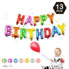 バースデーバルーン 誕生日 飾り アルファベット バルーン セット 風船 HAPPY BIRTHDAY セット デコレーションバルーン パーティーアイテム イベント
