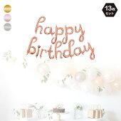 happybirthdayアルファベットバルーンセットレターバルーン飾り壁飾りデコレーションお誕生日会パーティーアイテムバースデー風船デコ用イベント