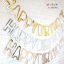 パーティー ペーパーフラッグ レターバナー 誕生日 ガーランド 装飾 壁飾り オシャレ くり抜き文字 ファーストバース…