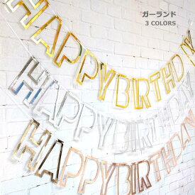 パーティー ペーパーフラッグ レターバナー 誕生日 ガーランド 装飾 壁飾り オシャレ くり抜き文字 ファーストバースデー 飾り ハーフバースデー HAPPY BIRTHDAY