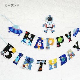 バースデーガーランド 装飾 男の子 誕生日会 ペーパーフラッグ 宇宙船 ロケット 宇宙飛行士 HAPPY BIRTHDAY レターバナー パーティー 壁飾り かっこいい 演出 デコレーション キラキラ ファーストバースデー ハーフバースデー