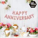 HAPPY ANNIVERSARY 記念日 イベント デコレーション ガーランド レターバルーン 飾り 誕生日 結婚記念日 ディスプレイ…